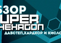 обзор Super Hexagon-дабстеп,хардкор и кислота 11
