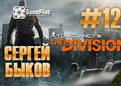 Сергей Быков: Tom Clancy's The Division - DayZ со смыслом. Выпуск 12.11