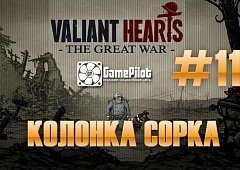 Колонка Сорка - Valiant Hearts. Выпуск 11.11