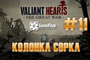 Колонка Сорка - Valiant Hearts. Выпуск 11.